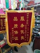 亿欣旗帜制作之赠与东易日胜的金字锦旗
