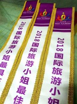 2018国际旅游小姐 高档锦旗绶带旗