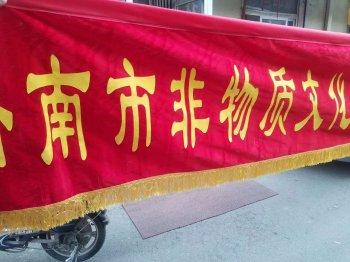 济南龙洞街道非物质文化遗产彩色条幅制作