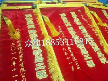 赠与中石化 高档刺绣锦旗 旗帜制