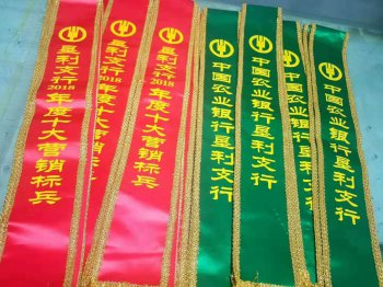 """""""中国农业银行""""垦利支行高档绶带旗帜制作"""