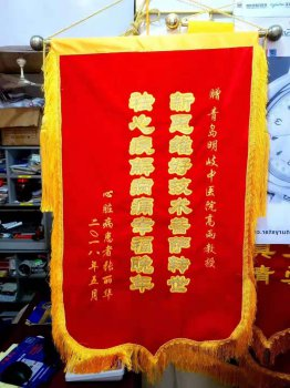 患者赠与青岛中医院的感谢锦旗旗