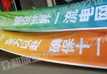 山东亿欣旗帜厂:彩旗制作,彩色条幅制作