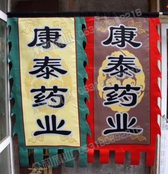 亿欣旗帜厂为康泰药业制作的旗帜