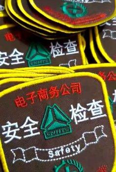 安全袖标旗帜制作 定做单位学校团队刺绣袖标 袖章
