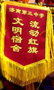 济南第三中学 文明宿舍流动红旗