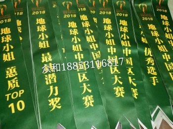 地球小姐中国区大赛 绿色绶带旗