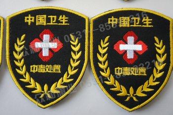 中国卫生中毒 袖标肩章 刺绣袖标