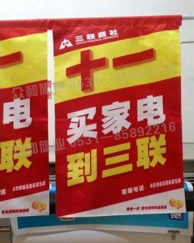 济南亿欣旗帜厂为三联家电提供的彩旗制作